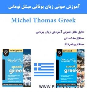دانلود آموزش زبان یونانی میشل توماس Michel Thomas Greek آموزش زبان مالتی مدیا