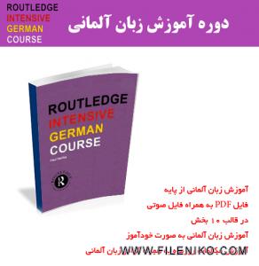 دانلود کتاب آموزش زبان آلمانی Routledge Intensive German Course آموزش زبان مالتی مدیا
