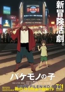 دانلود انیمیشن  پسر و دیو – The Boy and the Beast انیمیشن مالتی مدیا