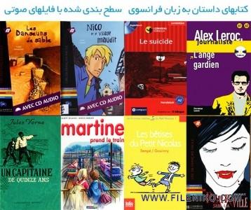 دانلود مجموعه کتاب های داستان زبان فرانسه French Leveled Stories آموزش زبان مالتی مدیا