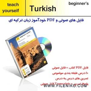 دانلود خودآموز زبان ترکی به همراه فایل صوتی Teach Yourself Turkish آموزش زبان مالتی مدیا