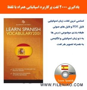 دانلود مجموعه 2001 لغت پرکاربرد اسپانیایی همراه با تلفظ آموزش زبان مالتی مدیا