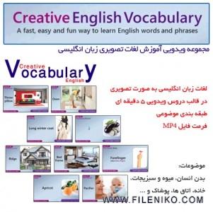 دانلود مجموعه ویدویی آموزش لغات انگلیسی به صورت تصویری Creative English Vocabulary آموزش زبان مالتی مدیا