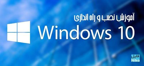 دانلود فیلم آموزشی نصب ویندوز 10 به زبان فارسی