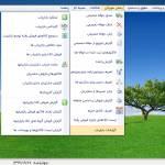 دانلود نرم افزار حسابداری پارسیان مدیریت و بازرگانی نرم افزار